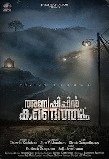 Anveshippin Kandethum Malayalam movie, www.mallurelease.com