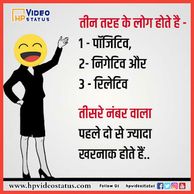 Find Hear Best Chutkule With Images For Status. Hp Video Status Provide You More Funny Jokes Messages For Visit Website.