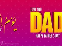 صور يوم الأب 2019 بطاقات تهنئة عيد الأب العالمي Father's Day