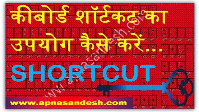 कीबोर्ड शॉर्टकट का उपयोग - Use of keyboard shortcuts