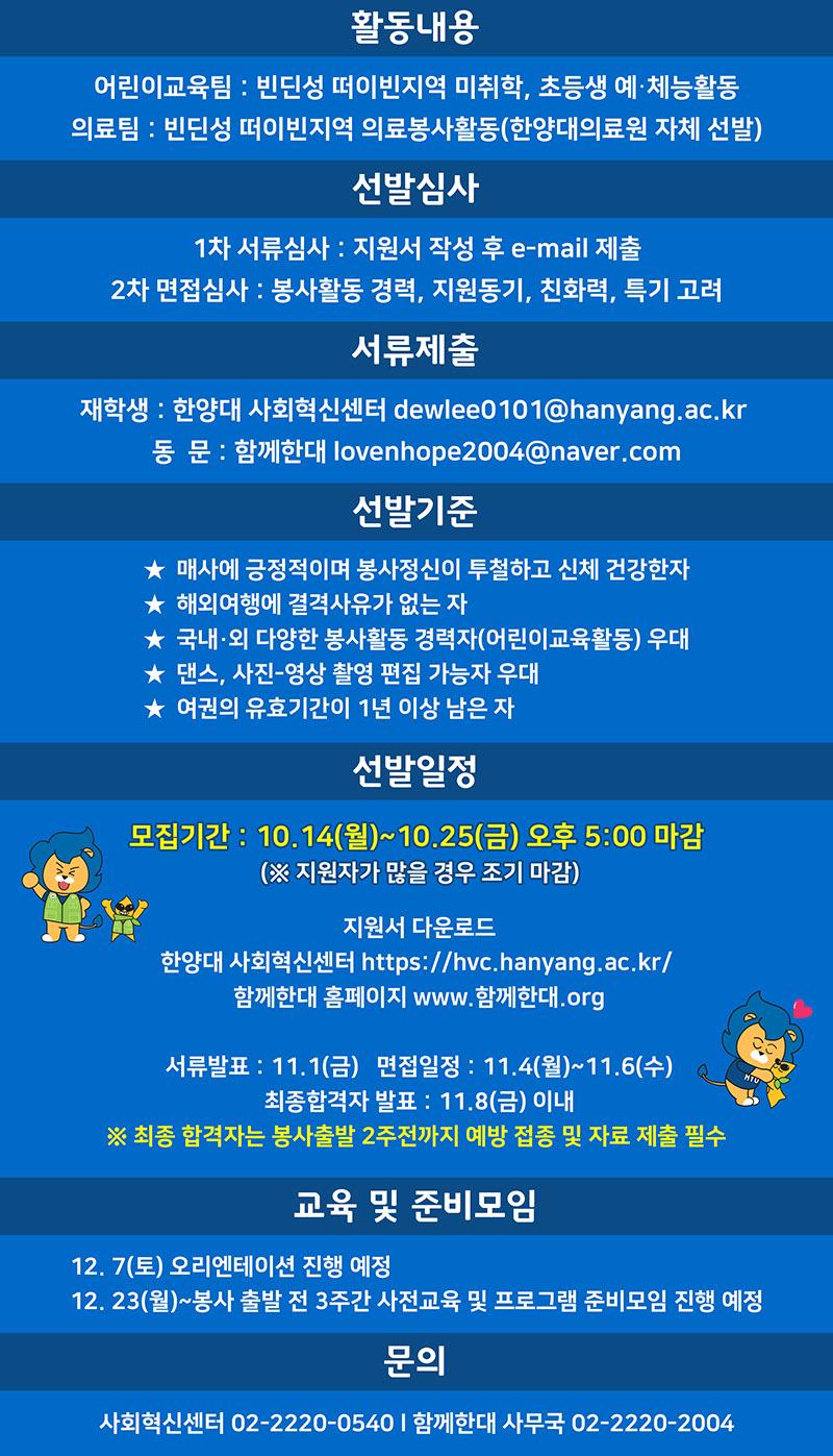 2019.10.14 2020 베트남해외봉사 모집안내 디자인 Wed4