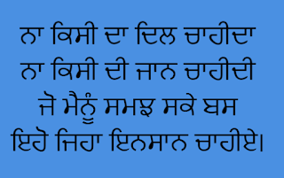 Love thoughts in Punjabi