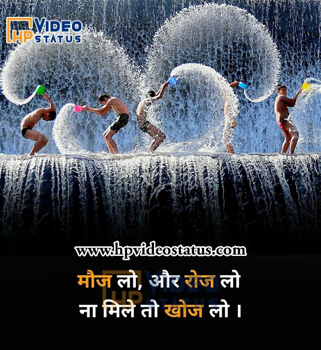 Best Happy Life Status | Happy status for WhatsApp | Happy Quotes In Hindi