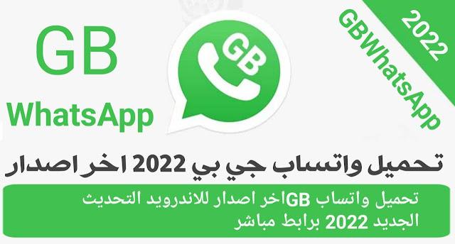 تحميل واتساب جي بي GBWhatsApp 2022 آخر إصدار