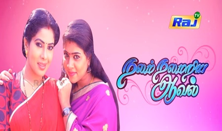 Nalam Nalamariya Aaval 30-05-2018 | Raj TV Serial