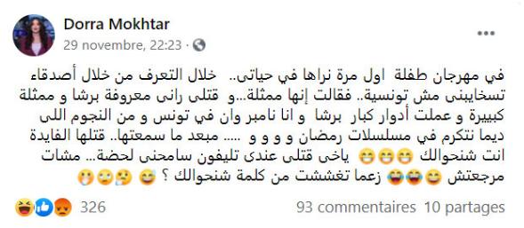 """بالصور ... إعلامية تونسية تحرج أحلام الفقيه في دبي: """"نسمع فيها تحكي وتقول راني ممثلة كبيرة في تونس"""" !"""