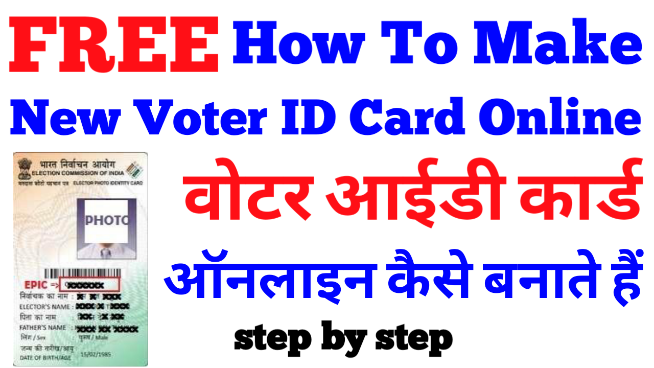 how to apply for voter id card online in hindi new tech advice