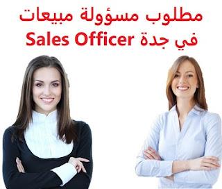 وظائف السعودية مطلوب مسؤولة مبيعات في جدة Sales Officer