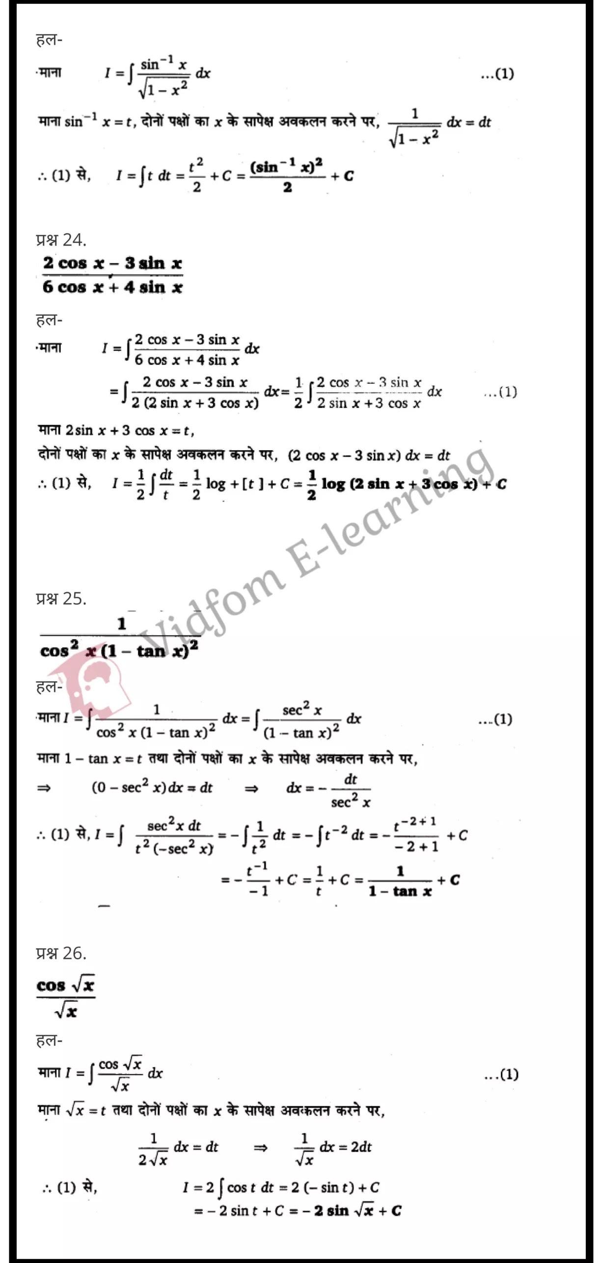 class 12 maths chapter 7 light hindi medium 13