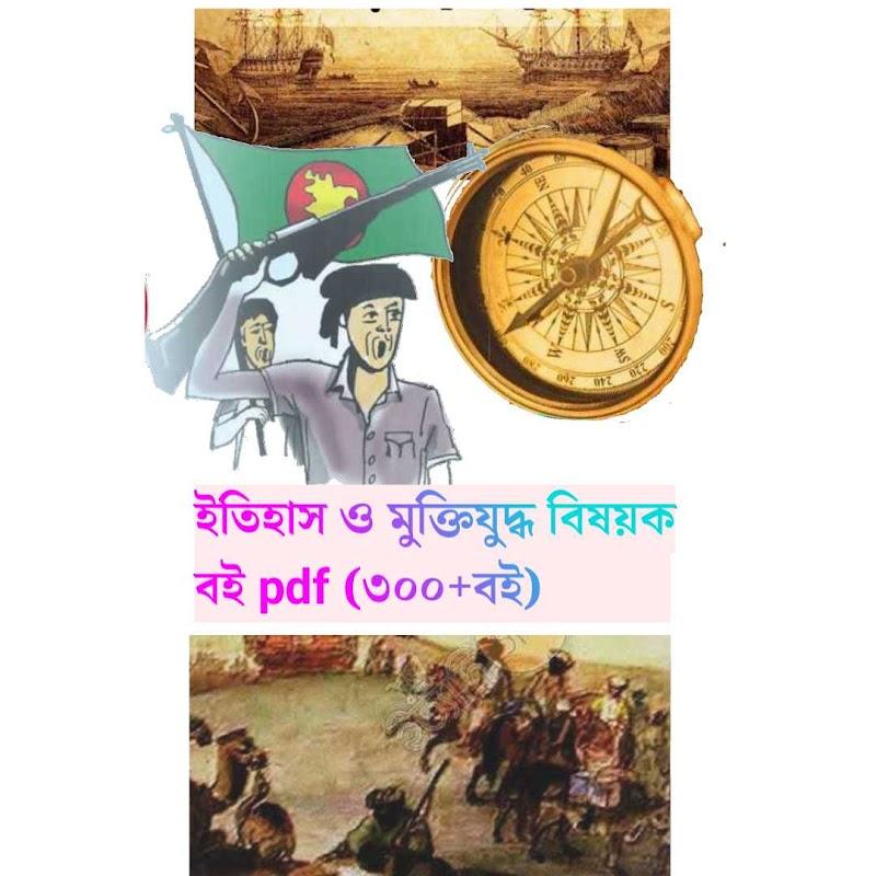 ইতিহাস ও মুক্তিযুদ্ধ বিষয়ক বই Pdf download (১২০০+বই)