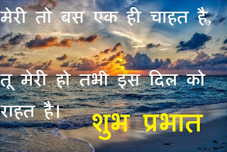 romantic good morning quotes for him in hindi