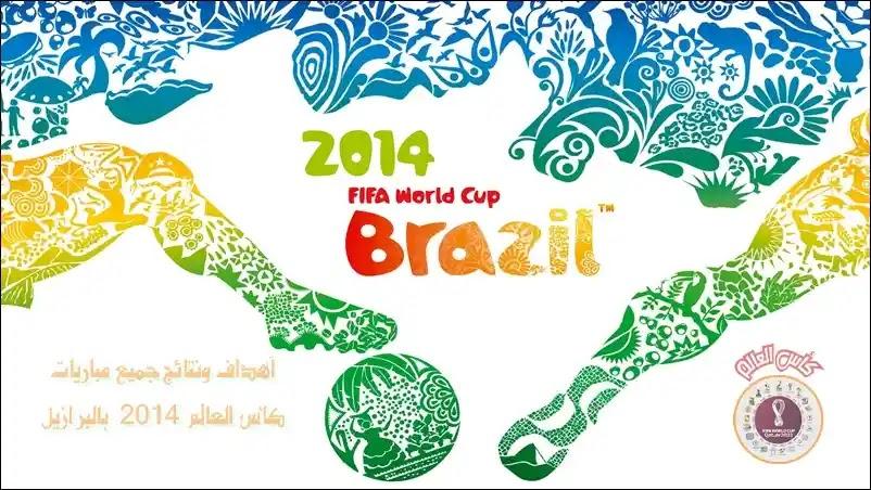 أهداف ونتائج جميع مباريات كأس العالم 2014 بالبرازيل
