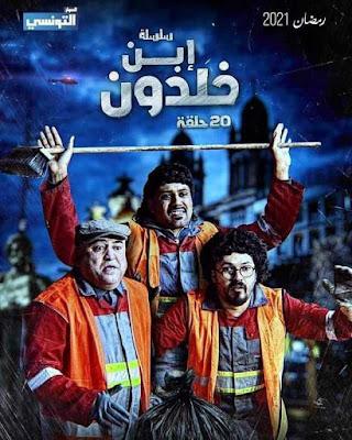 سلسلة ابن خلدون رمضان 2021