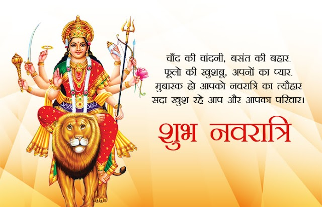 Best Top 10  Happy Navratri quotes 2019 || All festival wallpaper