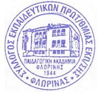 Συγχαρητήριο μήνυμα του Συλλόγου Εκπαιδευτικών Πρωτοβάθμιας Εκπαίδευσης Φλώρινας