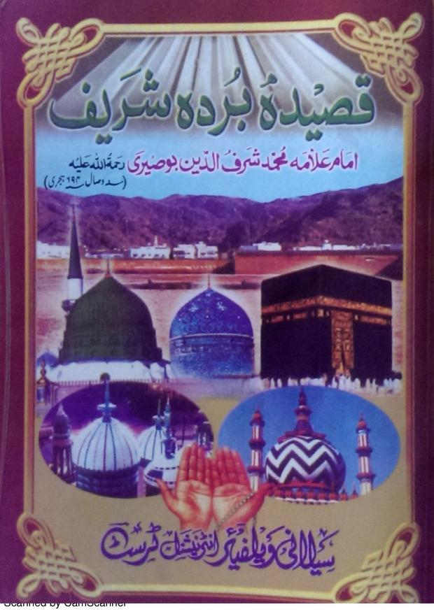 Qasidah Burdah Shareef With Urdu Translation PDF Islamic Book