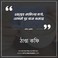 Thanda Coffee By Habib Wahid