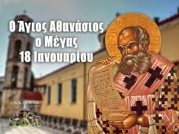 Η Εκκλησίας μας τιμά στις 18 Ιανουαρίου τη μνήμη των δύο Πατριαρχών Αλεξανδρείας. Εορτάζουν οι Άγιοι Αθανάσιος ο Μέγας και Κύριλλος.