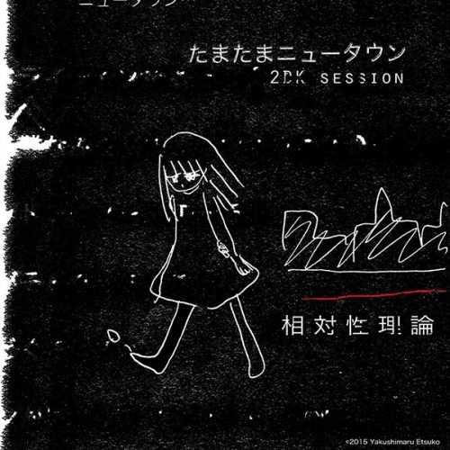 [MUSIC] 相対性理論 – たまたまニュータウン(2DK session) (2015.03.18/MP3/RAR)