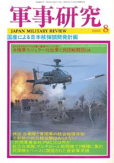 軍事研究2005年8月号 表紙