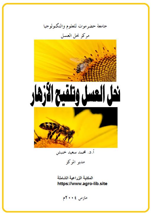 كتاب : دليل النحال في  نحل العسل و تلقيح الازهار
