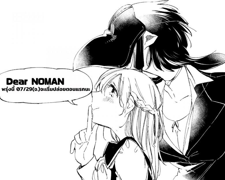 Dear NOMAN - หน้า 5