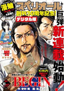 ビッグコミックスペリオール 2016年21号 [Big Comic Superior 2016 21], manga, download, free