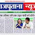 राजपूताना न्यूज ई-पेपर 4 जुलाई 2019 डेली डिजिटल एडिशन