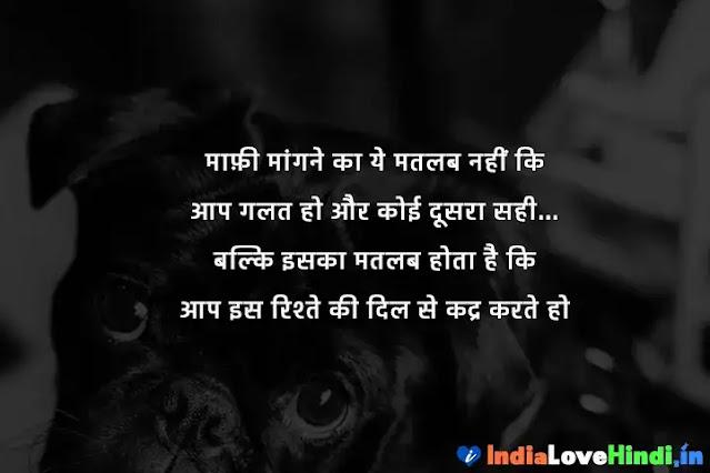 mafi shayari in hindi