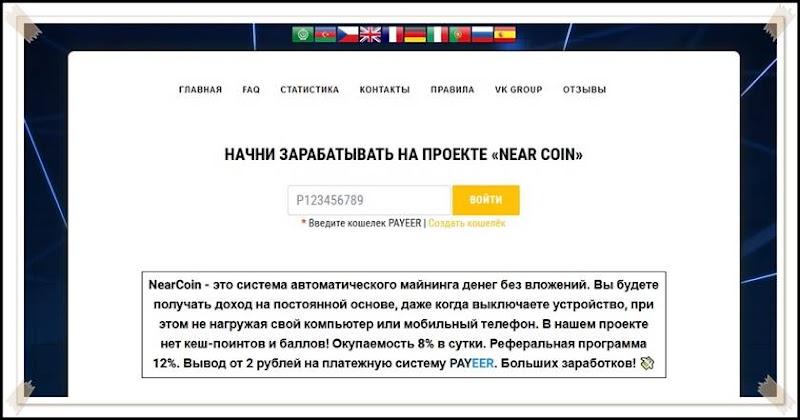 Мошеннический сайт nearcoin.site – Отзывы, развод, платит или лохотрон? Мошенники