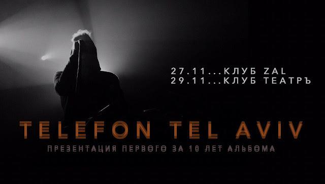 Telefon Tel Aviv в России