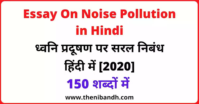 noise pollution text image in hindi