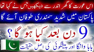 Baba Vanga Ki Ghalat Peshgoiyan Baba Vanga About Pakistan & India
