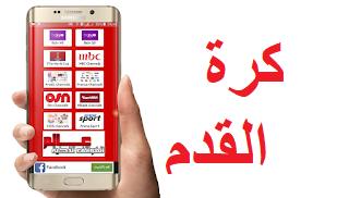 تحميل تطبيق ياسين تي في yacine tv لمشاهدة المباريات بث مباشر بدون تقطيع للأندوريد