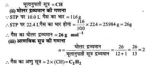 Solutions Class 11 रसायन विज्ञान Chapter-1 (रसायन विज्ञान की कुछ मूल अवधारणाएँ)