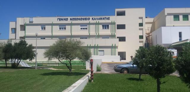 Χωρίς συμμετοχή η απεργία στο Νοσοκομείο της Καλαμάτας