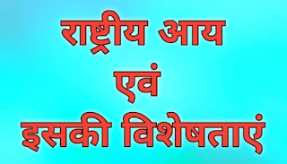 National Income and Features in Hindi