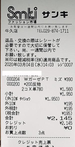 ファッション市場 サンキ 牛久店 2020/3/4 のレシート