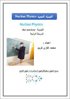 محاضرات في الفيزياء النووية Nuclear Physics إعداد. محمد غازي كريم، unit one، النشاط الاشعاعي، التأثير الكهروضوئي، تأثير كومبتن، إنتاج الزوج، التفاعلات النووية، التفاعلات النووية المباشرة،  التفاعلات البايولوجية للإشعاع المعينة، كتب فيزياء نووية بروابط مباشرة