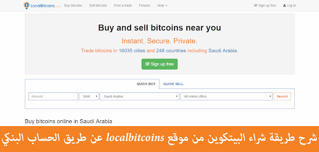 شرح طريقة شراء البيتكوين من موقع localbitcoins عن طريق الحساب البنكي