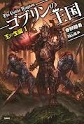 Goblin no Oukoku (Novel)