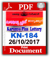 karunya-plus lottery kn184, karunya-plus lottery 26.10.2017, kerala lottery 26.10.2017, kerala lottery result 26-10-2017, kerala lottery result 26-10-2017, kerala lottery result karunya-plus, karunya-plus lottery result today, karunya-plus lottery kn184, keralalotteriesresults.in-26-10-2017-kn-184-karunya-plus-lottery-result-today-kerala-lottery-results, kerala lottery result, kerala lottery, kerala lottery result today, keralagovernment, result, gov.in, picture, image, images, pics