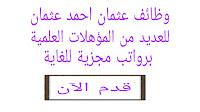 وظائف عثمان احمد عثمان