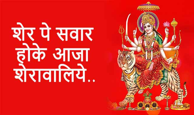 Sher pe sawar hoke Aaja sherawaliye lyrics in hindi