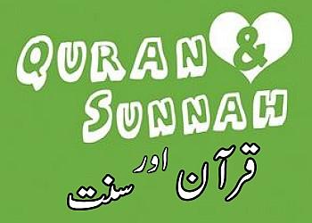 quran-sunnat