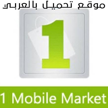 bcaf5bec6 تحميل متجر ون موبايل ماركت للآندرويد 1mobile Market - تحميل بالعربي ...