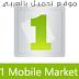 تحميل متجر ون موبايل ماركت للآندرويد  1mobile Market - تحميل بالعربي
