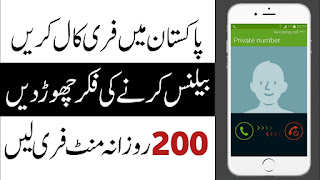 How To Make Free Calls Internet To Mobile Phones Without Credits