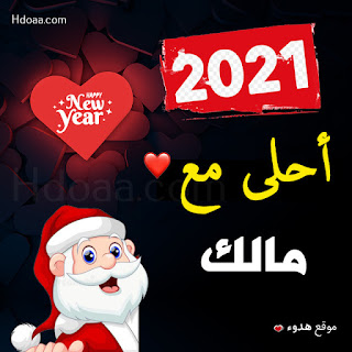 صور 2021 احلى مع مالك