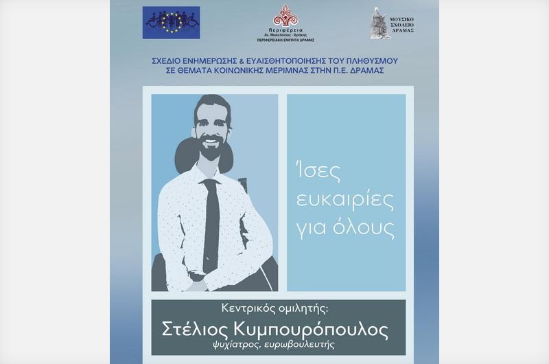 Ο Στέλιος Κυμπουρόπουλος στη Δράμα με το μήνυμα «Ίσες ευκαιρίες για όλους»